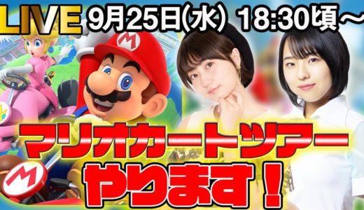 【LIVE ゲーム実況】生配信で最新ゲーム マリオカートツアーを早速プレイしてみた!!【アップアップガールズ】