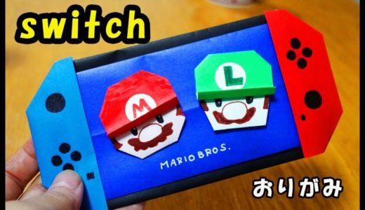 【折り紙】ゲーム スイッチ switch マリオ origami