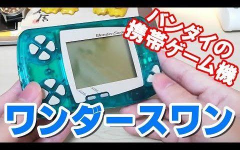 【BOOK・OFF SB】めっちゃ懐かしい携帯ゲーム機「ワンダースワン」を買ってみた。オススメゲームソフト教えてください^^