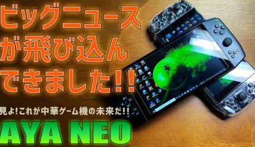 【20】AYA NEOの徹底感想レビュー「アップグレードキットと凄い情報のお話」中華ゲーム機の最高峰 RYZEN 5 4500Uを搭載