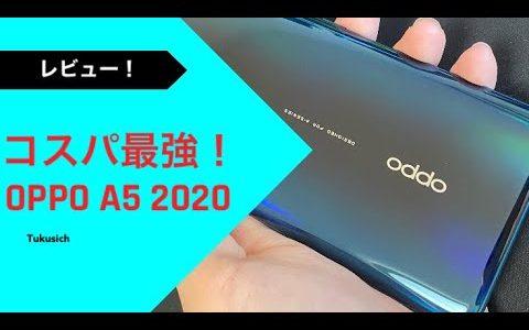 ゲームも撮影もすべてをこなせる超コスパスマホ!OPPO A5 2020レビュー!