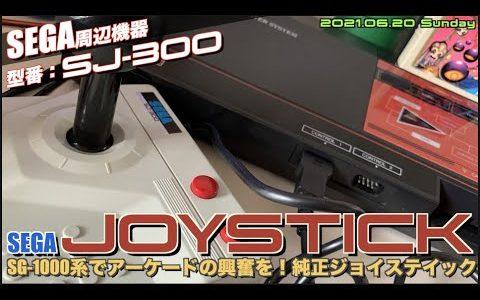 【SEGA】SG-1000にアーケードの興奮を!JOYSTICK(ジョイスティック)SJ-300