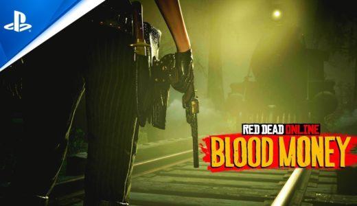『レッド・デッド・オンライン』:血染めの金 が配信中