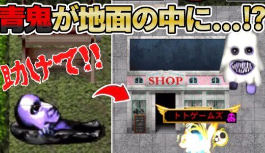 【青鬼オンライン】《SHOPマップに青鬼が埋められている!?》平日限定マップ楽しい!!