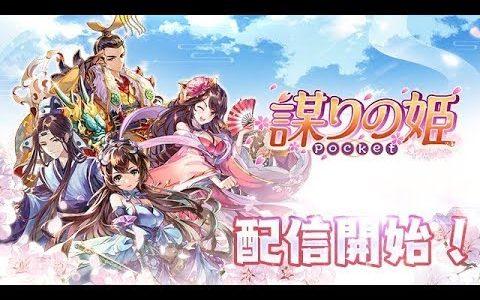 【新作】謀りの姫:Pocket 面白い携帯スマホゲームアプリ