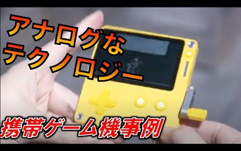 WOWTUBE「アナログな携帯ゲーム機」