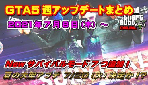 【GTA5】今週の週アップデートまとめ 2021/7/8 ~Newサバイバルモード7種追加!~
