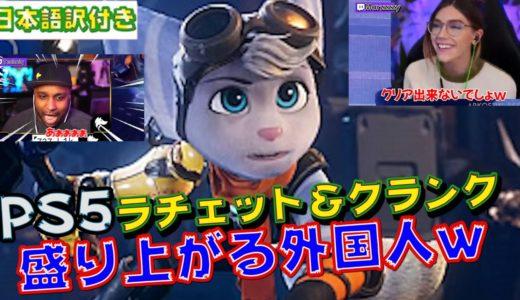 【ラチェット&クランク】PS5版最新ゲームで外国人たちが大盛り上がりw 【日本語訳付き】