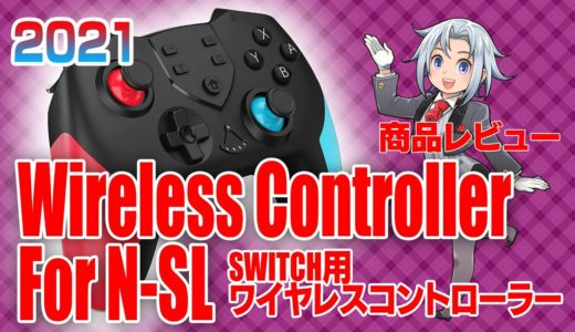【SWITCH用パッド】Wireless Controller For N-SLレビュー【お得情報・設定方法有】
