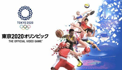 東京2020オリンピック公式ビデオゲー<br>ム - キャンペーン開催中