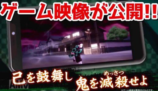鬼滅の刃新作アプリ最新情報がついに解禁!ゲーム映像も公開!!