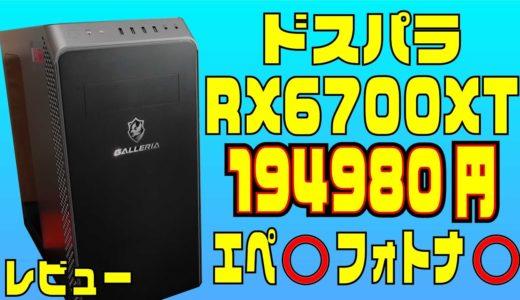 エペ◎ ドスパラRADEON 6700XT ゲーミングPCレビュー GALLERIA XA7R-67XT