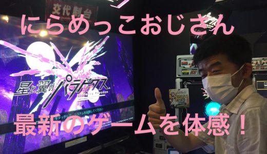 【ゲームセンター】 にらめっこおじさん が最新のゲーム機をやって見ました!
