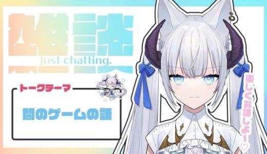 【雑談/Chatting】月曜まったり雑談!闇のゲームの話をするよ!【LIVE】