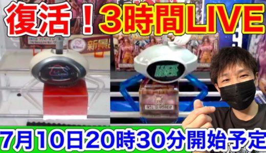 【復活3時間LIVE】週末夜はオンラインクレーンゲーム!クラウドキャッチャー&ラックロック