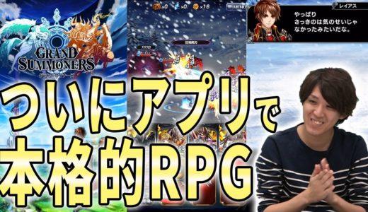 【グランドサマナーズ】日本最速!撮って出し!最新ゲームレビュー ♯14