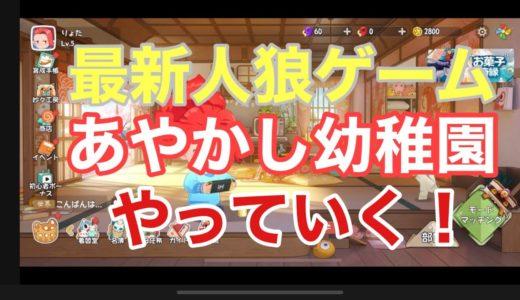 【あやかし幼稚園】最新アプリ!可愛いキャラでやる人狼ゲーム!【アプリレビュー】