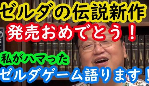 【ゼルダの伝説感想1】ゼルダの伝説スカイウォードソードHD発売記念!岡田斗司夫がハマったゼルダゲームとは?