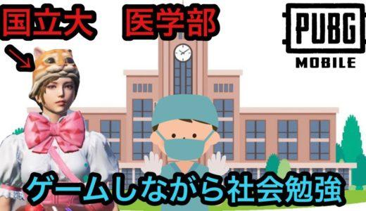 【PUBG Mobile】ゲームしながら国立大学医学生に学ぶ。医学部に行くには!