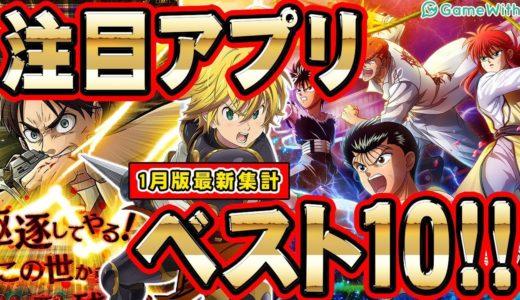 【スマホゲーム】最新集計!注目アプリゲームベスト10!!【1月版ランキング】