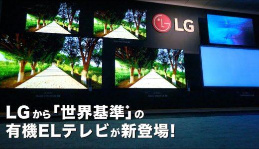 LGから「世界基準」の有機ELテレビが新登場!