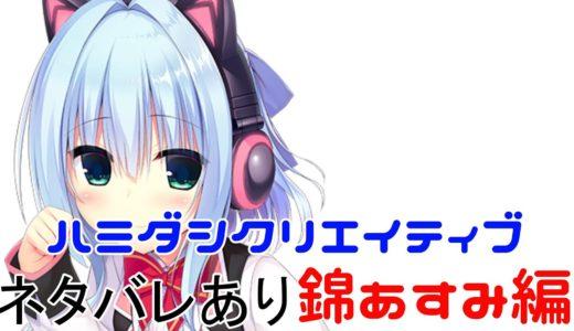 【18禁PCゲームレビュー】「ハミダシクリエイティブ」錦あすみ編