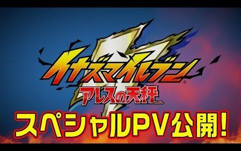 【ゲームPV】『イナズマイレブン アレスの天秤』最新ゲームPV大公開!