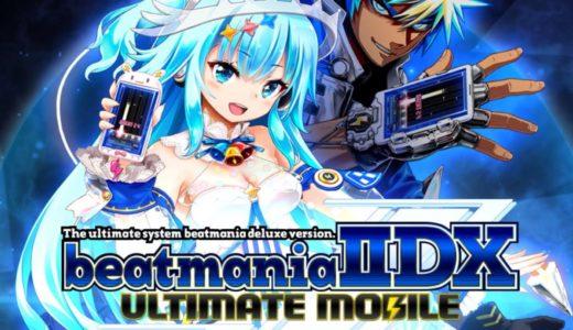 【音ゲー】IIDX ULTIMATE MOBILE 最新音楽ゲームアプリ BEMANI  Mobile Gameplay  Nekomaru Channel
