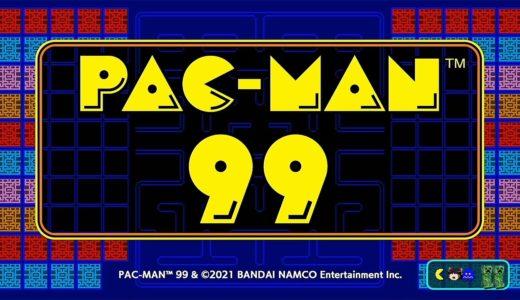 懐かしいけど最新ゲーム パックマン99《PAC-MAN99》