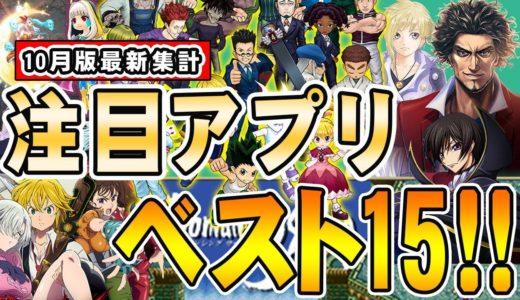 【スマホゲーム】最新集計!注目アプリゲームベスト15!!【10月版ランキング】