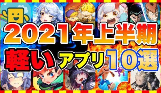 【おすすめスマホゲーム】2021年上半期のおすすめ軽量アプリゲーム10選【無料 面白い アプリ】