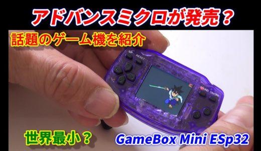 アドバンスマクロが発売?組み立て式の小型ゲーム機を遊ぶ!GameBox Mini ESp32