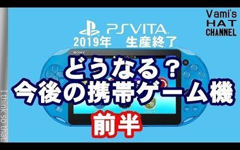 【携帯ゲーム機】【PSVita生産終了】【前半】ソニーは据え置き機一本勝負!?
