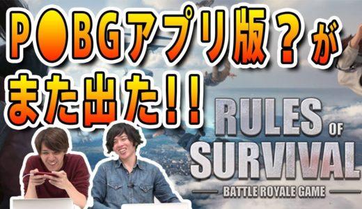 【スマホ版PUBG?また出た】GameWith編集部 最新ゲームニュース ♯59【Rules of Survival】