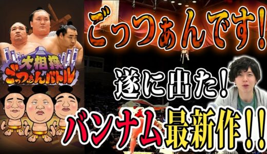 【大相撲ごっつぁんバトル】日本最速?撮って出し!最新ゲームレビュー ♯36