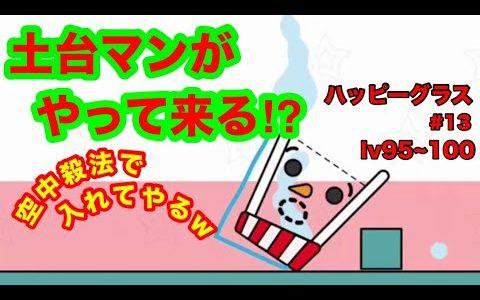 【Happy Glass #13ゲーム実況】笑える!水入れゲーム【面白いゲームアプリ】【最新ゲームアプリ】【ハッピーグラス】lv95~100