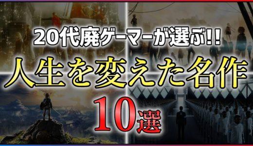 【PS4/Switch】引くほど語る!思い出に残った名作ゲーム10選【おすすめゲーム紹介】