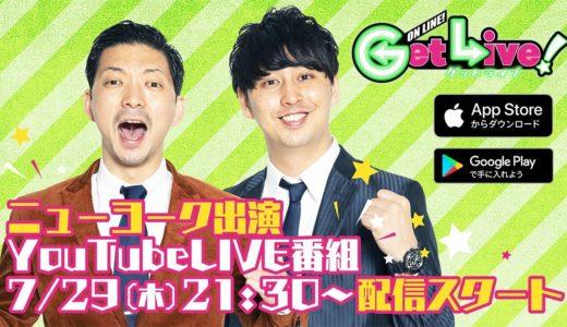 【ニューヨーク × GetLive!】オリジナルグッズ入荷記念スペシャルライブ!