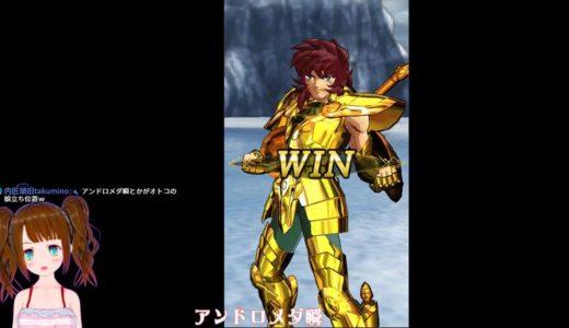 【KOFクロニクル】最新ゲームを軽く遊んで見る!【聖闘士星矢SSS】