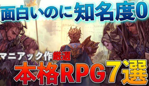 【Switch・PS4】有名作をやり尽くしたならコレを買え!マニアック本格RPG7選【おすすめゲーム紹介】