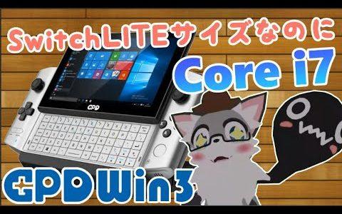 SwitchLITEサイズの超高性能携帯ゲーム機PC!GPDWin3をレビュー