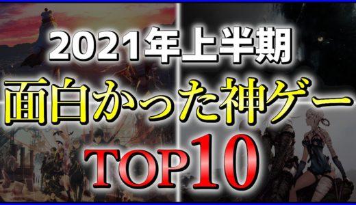 【PS4/PS5】2021年上半期の面白かった神ゲーTOP10!!【オススメゲーム紹介】