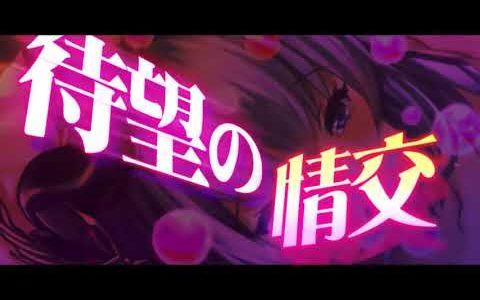 【DMM】魔王の始め方 オンラインゲーム 特報「遂にリリース」編