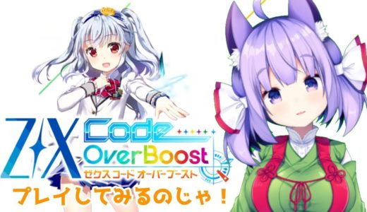 【Z/X】最新アプリゲームZ/X Code OverBoostで遊んでみるのじゃ!【完全初見】