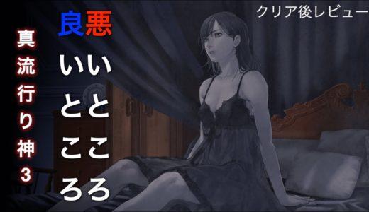 最恐ホラー作品の新作続編、真流行り神3のクリア後レビュー/評価/感想
