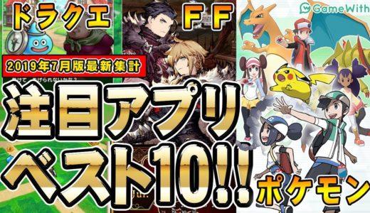 【スマホゲーム】最新集計!注目アプリゲームベスト10!!【7月版ランキング】