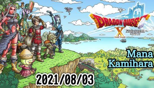 【DQ10 ver3.2】いざ!氷の領界へ!【2021.8.3】【ドラゴンクエストXオンライン】【ゲーム実況】