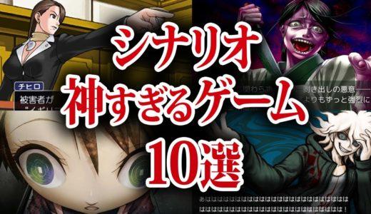 面白すぎて手が止まらないストーリーの神ゲー10選【名作ゲーム】