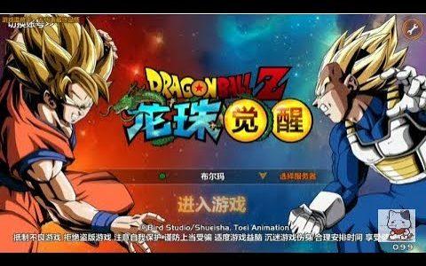 【海外ゲーム】ドラゴンボールZ覚醒(龙珠Z觉醒)面白い携帯スマホゲームアプリ