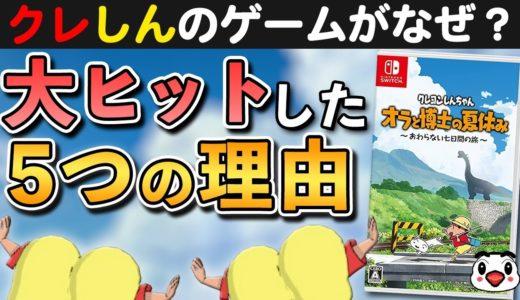 【レビュー】クレヨンしんちゃんの新作ゲームが大ヒットした理由【オラ夏】